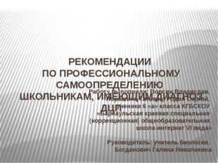 Работу выполнили: Ворсин Владислав, Порошина Татьяна, Родин Сергей, ученики 6