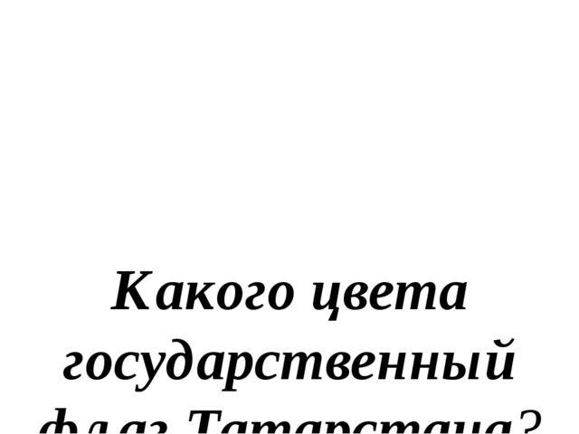 Какого цвета государственный флаг Татарстана?