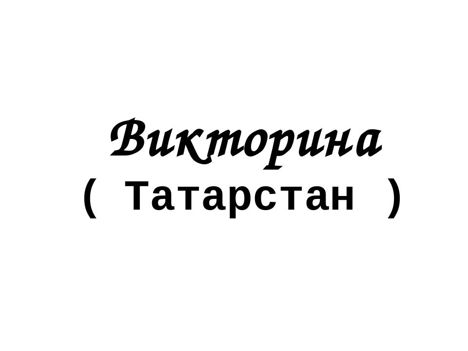 Викторина (Татарстан )