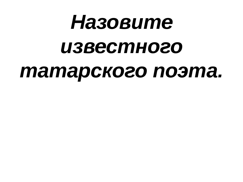 Назовите известного татарского поэта.