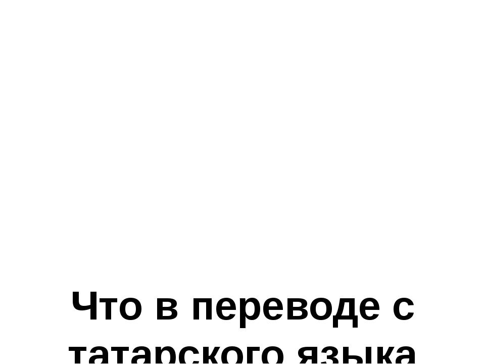 Что в переводе с татарского языка означает Алабуга?