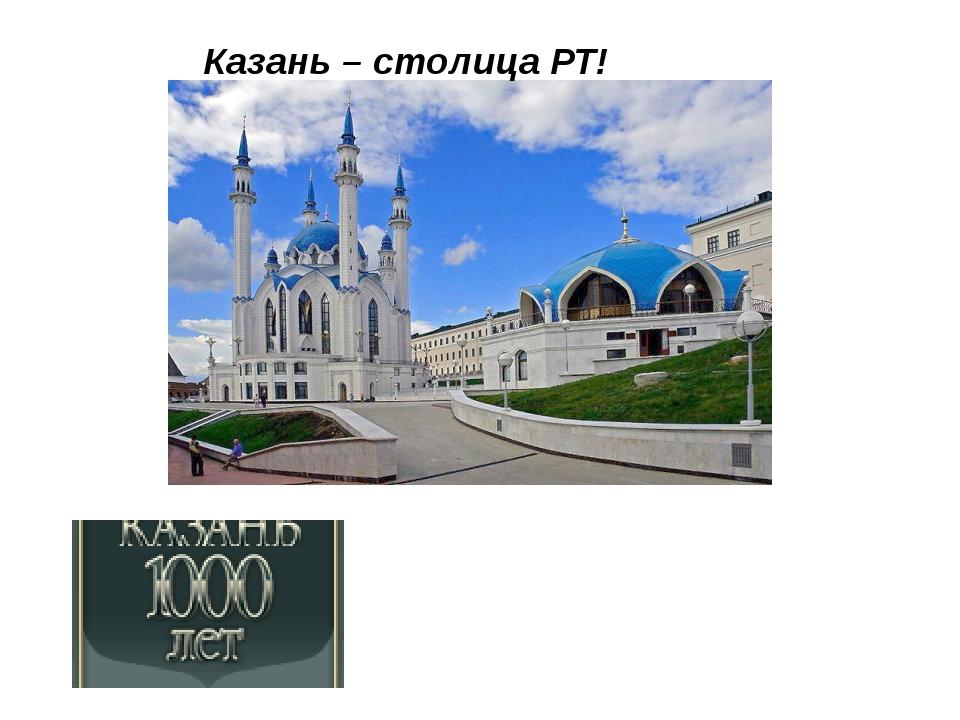 Казань – столица РТ!