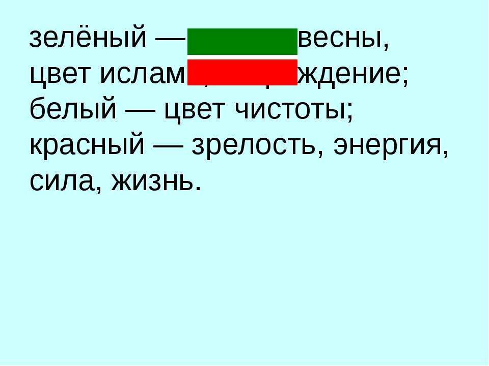 зелёный — зелень весны, цвет ислама, возрождение; белый — цвет чистоты; красн...