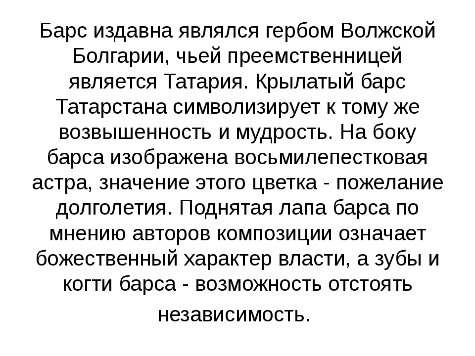 Барс издавна являлся гербом Волжской Болгарии, чьей преемственницей является...