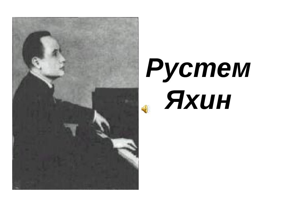 Рустем Яхин