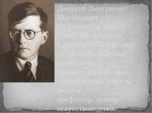 Дмитрий Дмитриевич Шостакович(25)сентября1906,Санкт-Петербург—9 августа