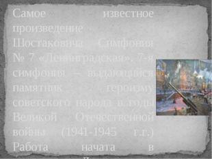 Самое известное произведение Шостаковича Симфония № 7 «Ленинградская». 7-я си