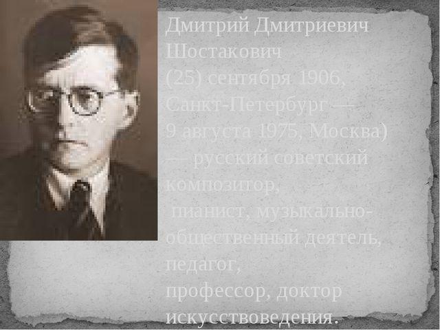 Дмитрий Дмитриевич Шостакович(25)сентября1906,Санкт-Петербург—9 августа...