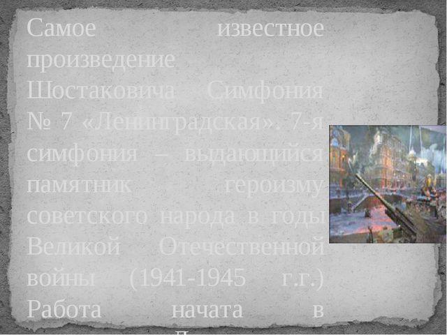 Самое известное произведение Шостаковича Симфония № 7 «Ленинградская». 7-я си...