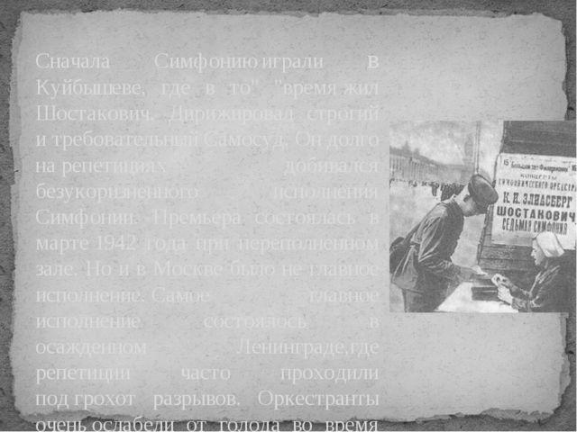 """Сначала Симфониюиграли в Куйбышеве, где в то"""" """"времяжил Шостакович. Дирижир..."""