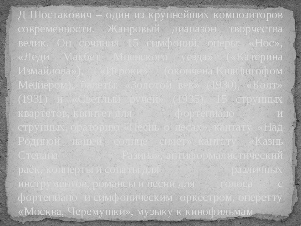 Д Шостакович – один из крупнейших композиторов современности. Жанровый диапаз...