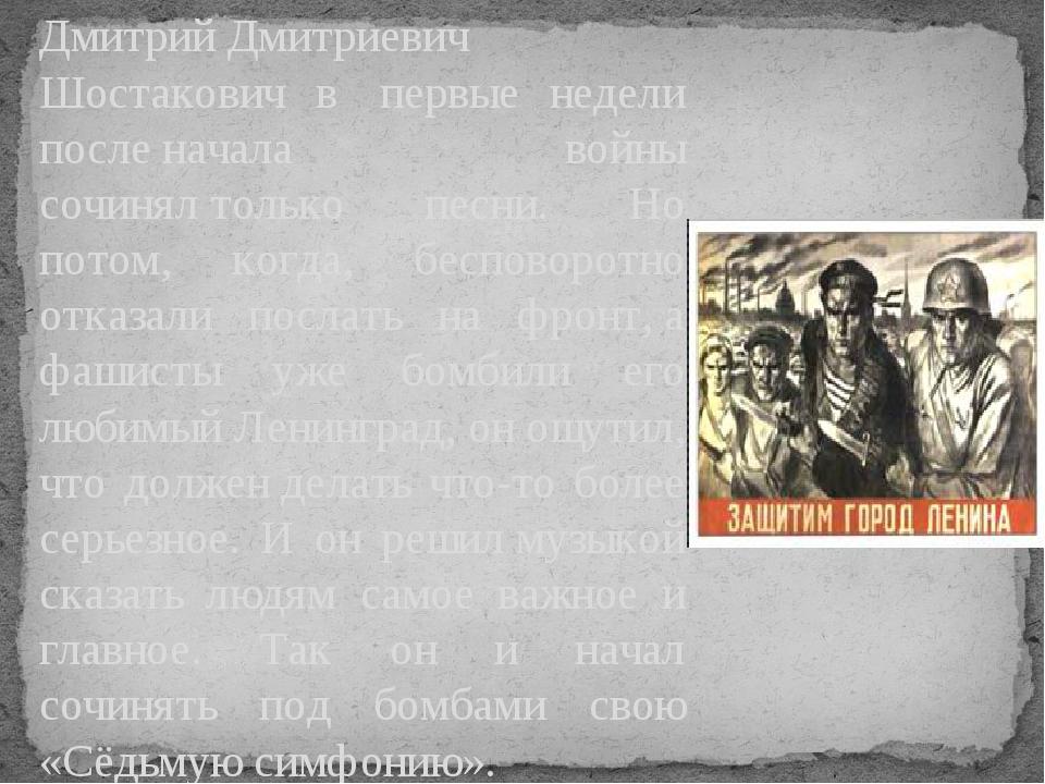 ДмитрийДмитриевич Шостакович в первые недели посленачала войны сочинялтол...