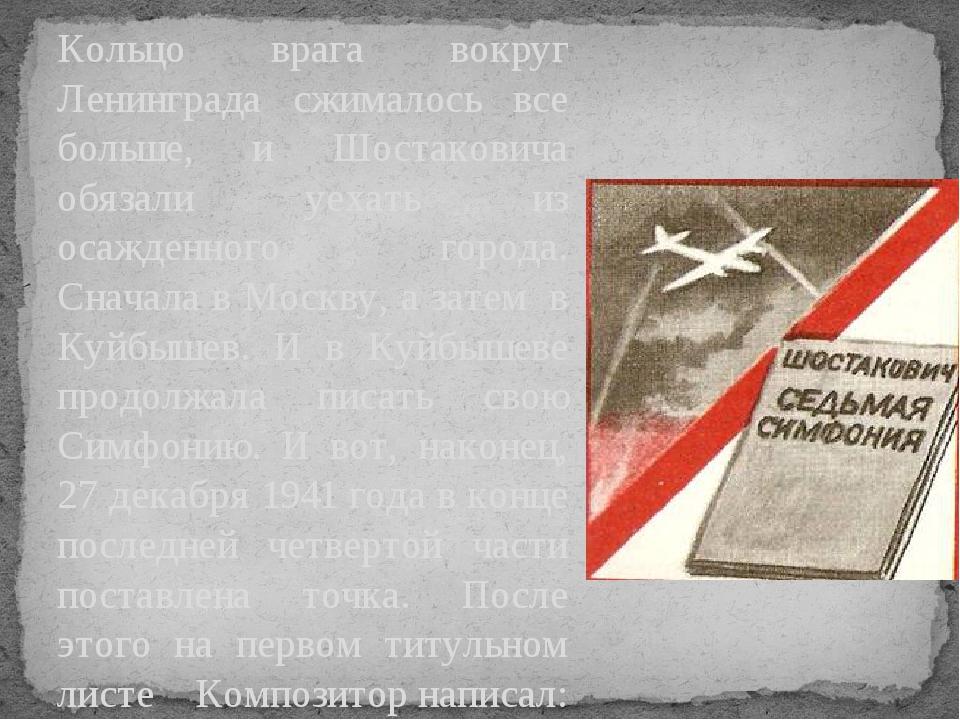 Кольцо врага вокруг Ленинграда сжималось все больше, и Шостаковича обязали уе...