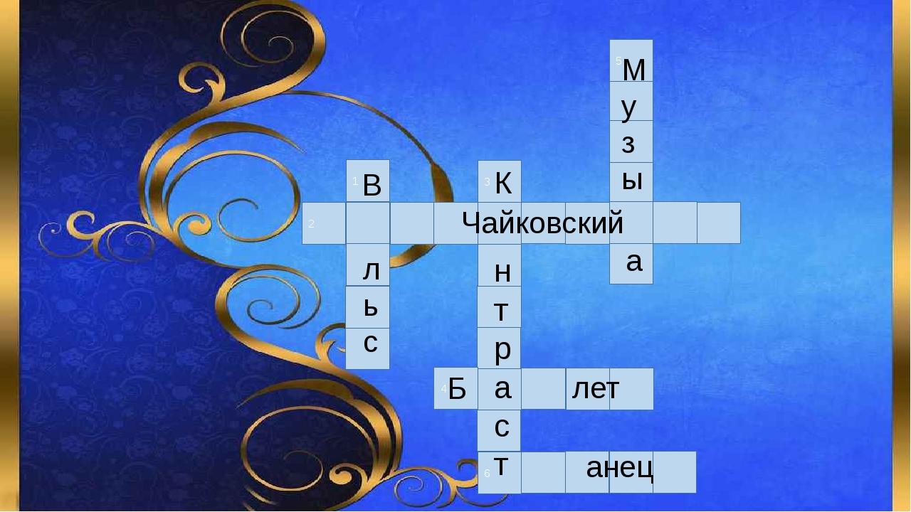5 2 1 3 6 4 Чайковский К Музы а В льс нтраст Б лет анец