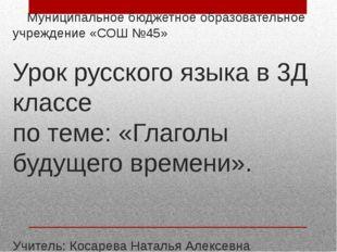 Муниципальное бюджетное образовательное учреждение «СОШ №45» Урок русского я