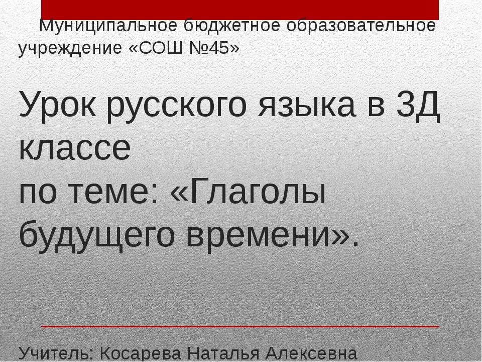 Муниципальное бюджетное образовательное учреждение «СОШ №45» Урок русского я...