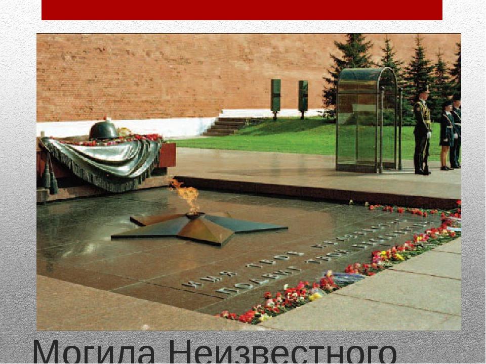 Могила Неизвестного солдата в Москве на Красной площади.