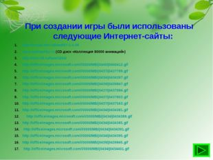 При создании игры были использованы следующие Интернет-сайты: http://in-yaz.3