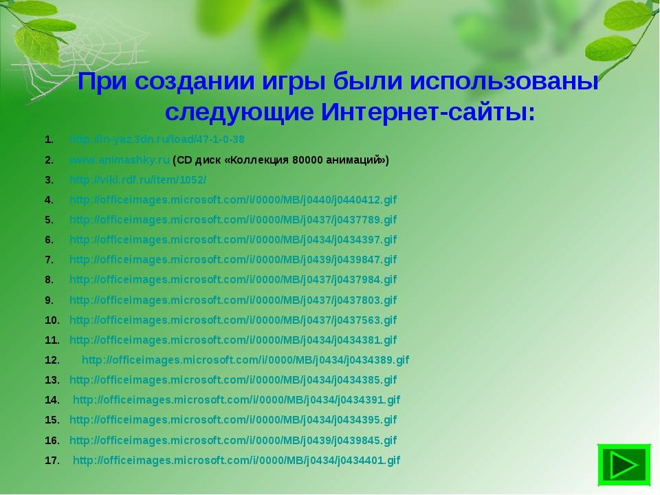 При создании игры были использованы следующие Интернет-сайты: http://in-yaz.3...