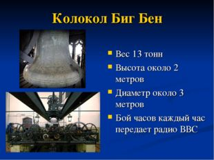 Колокол Биг Бен Вес 13 тонн Высота около 2 метров Диаметр около 3 метров Бой
