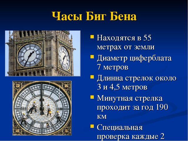 Часы Биг Бена Находятся в 55 метрах от земли Диаметр циферблата 7 метров Длин...