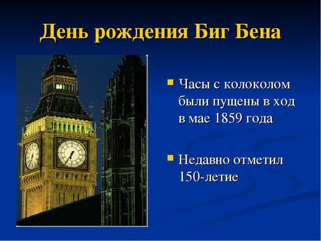День рождения Биг Бена Часы с колоколом были пущены в ход в мае 1859 года Нед...