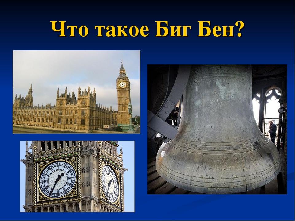 Что такое Биг Бен?