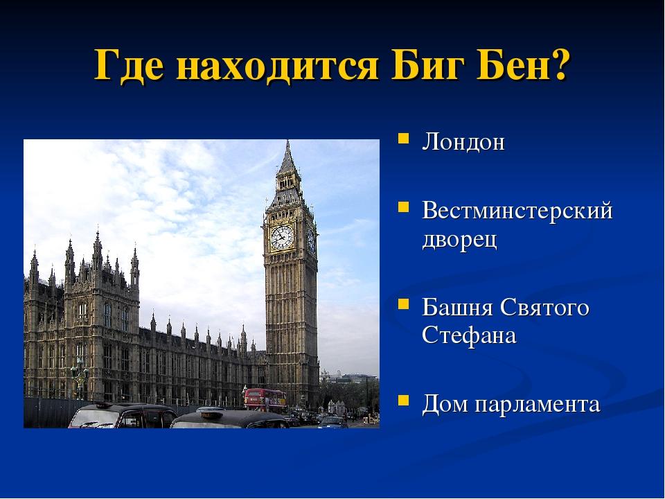 Где находится Биг Бен? Лондон Вестминстерский дворец Башня Святого Стефана До...