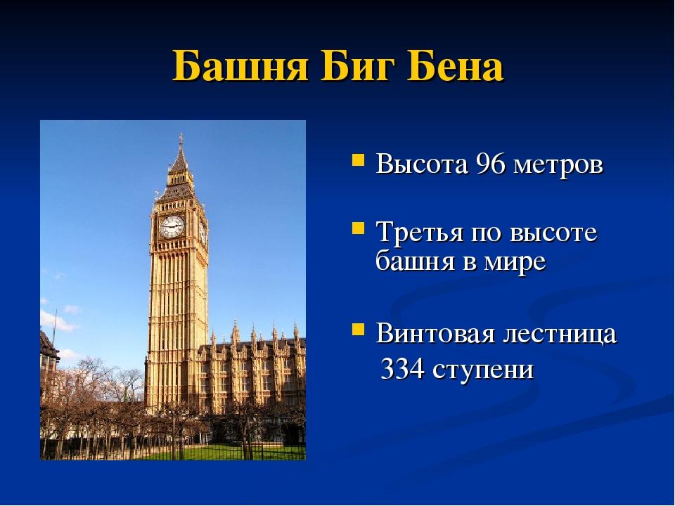 Башня Биг Бена Высота 96 метров Третья по высоте башня в мире Винтовая лестни...