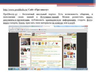 http://www.proshkolu.ru/ Сайт «Про школу» ПроШколу.ру - бесплатный школьный п