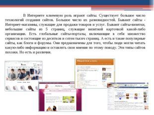 В Интернете ключевую роль играют сайты. Существует большое число технологий
