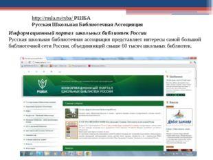 http://rusla.ru/rsba/ РШБА Русская Школьная Библиотечная Ассоцияция Информаци