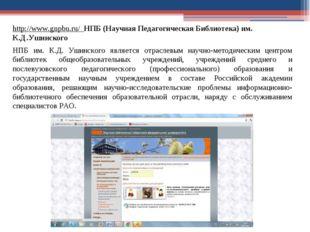http://www.gnpbu.ru/ НПБ (Научная Педагогическая Библиотека) им. К.Д.Ушинског
