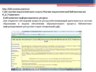 http://bibl-systema.narod.ru/ Сайт научно-педагогического отдела Научно-педаг