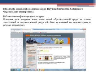 http://lib.sfu-kras.ru/eschools/admission.php Научная библиотека Сибирского Ф
