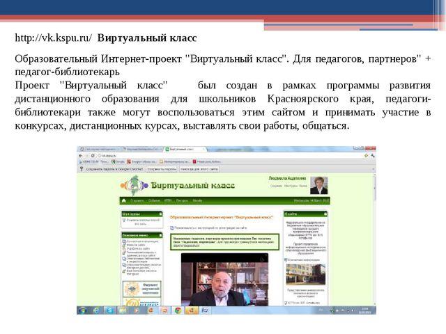 """http://vk.kspu.ru/ Виртуальный класс Образовательный Интернет-проект """"Виртуал..."""