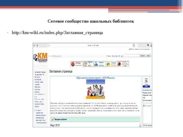 Сетевое сообщество школьных библиотек http://km-wiki.ru/index.php/Заглавная_с...