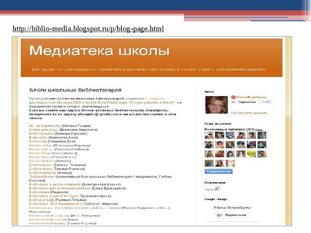 http://biblio-media.blogspot.ru/p/blog-page.html