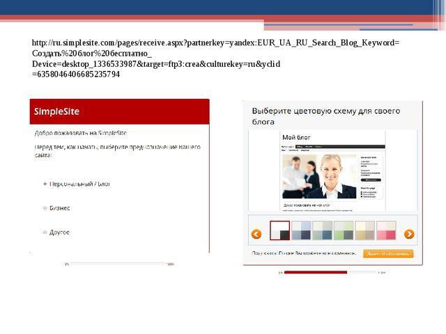 http://ru.simplesite.com/pages/receive.aspx?partnerkey=yandex:EUR_UA_RU_Searc...