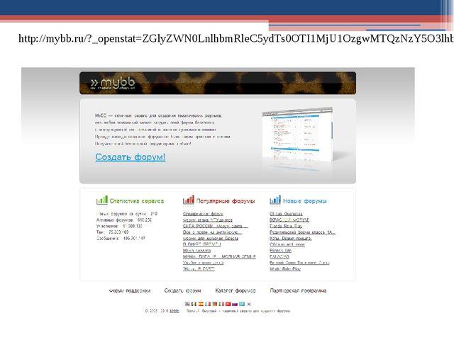 http://mybb.ru/?_openstat=ZGlyZWN0LnlhbmRleC5ydTs0OTI1MjU1OzgwMTQzNzY5O3lhbmR...
