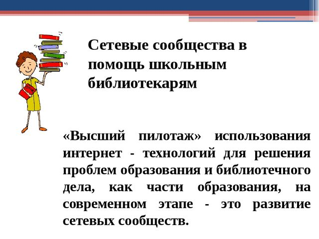 Сетевые сообщества в помощь школьным библиотекарям «Высший пилотаж» использов...