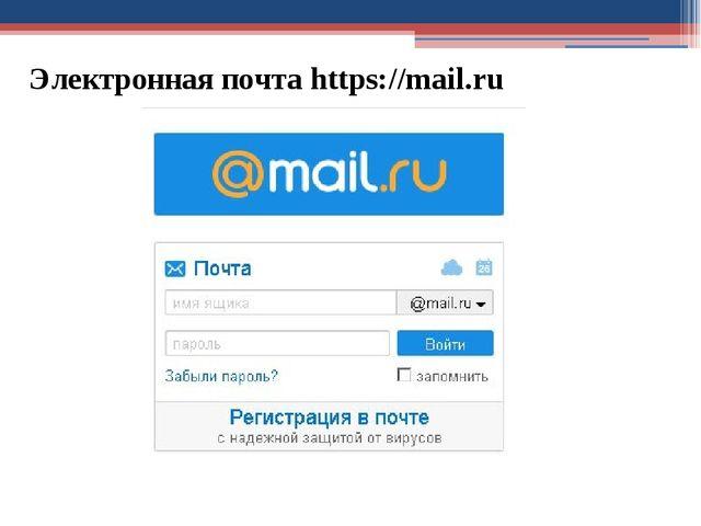 Электронная почта https://mail.ru