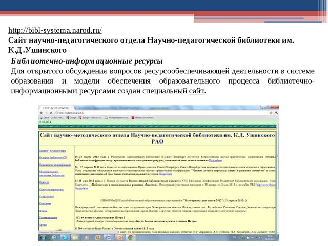 http://bibl-systema.narod.ru/ Сайт научно-педагогического отдела Научно-педаг...