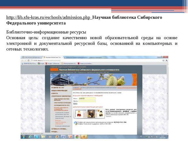 http://lib.sfu-kras.ru/eschools/admission.php Научная библиотека Сибирского Ф...