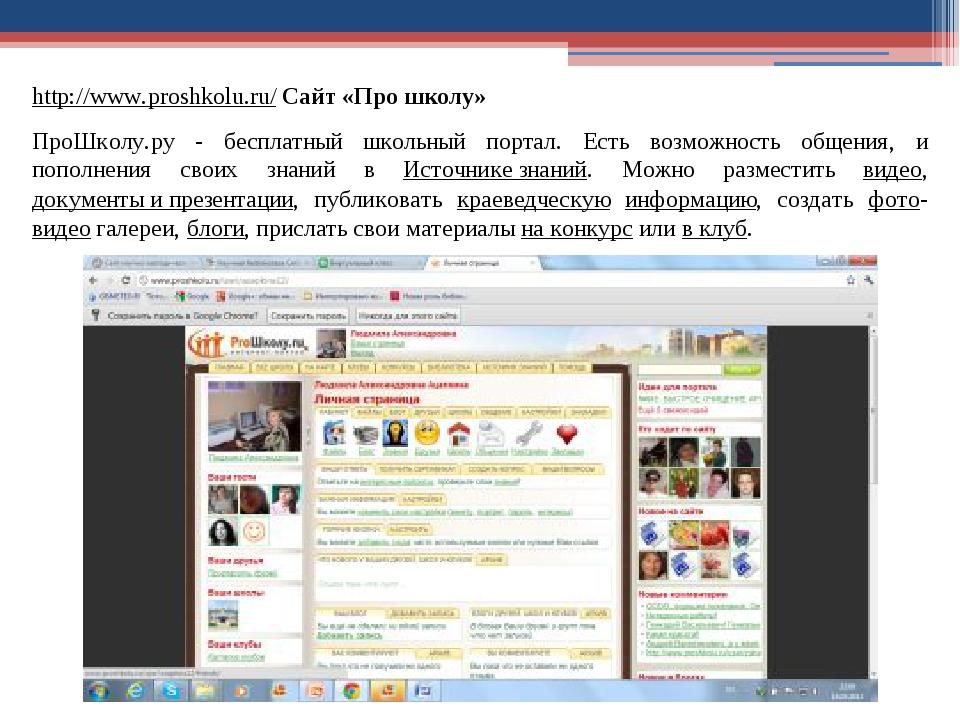 http://www.proshkolu.ru/ Сайт «Про школу» ПроШколу.ру - бесплатный школьный п...