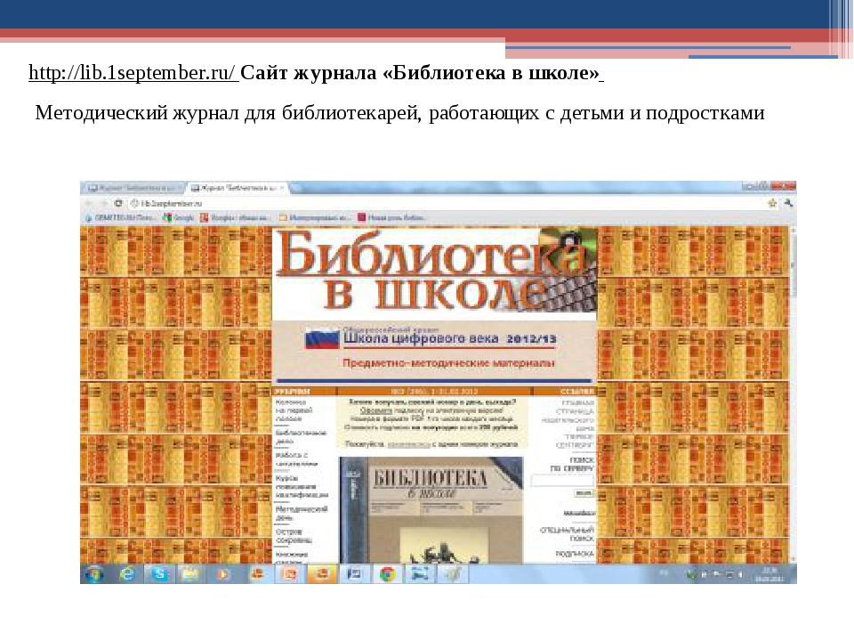 http://lib.1september.ru/ Сайт журнала «Библиотека в школе» Методический журн...