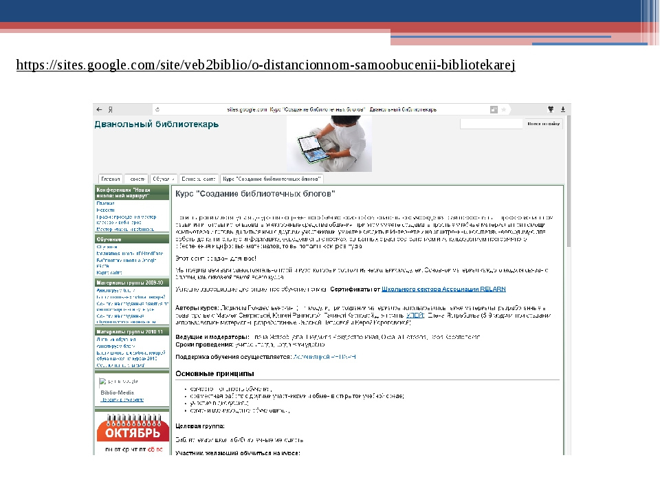 https://sites.google.com/site/veb2biblio/o-distancionnom-samoobucenii-bibliot...
