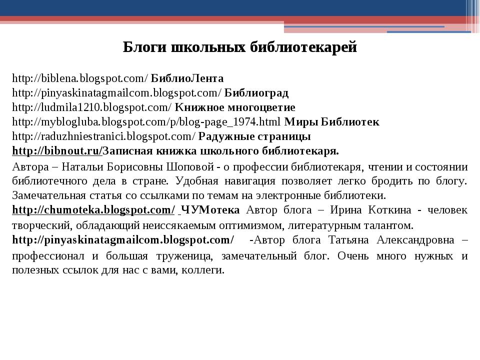 Блоги школьных библиотекарей http://biblena.blogspot.com/ БиблиоЛента http://...
