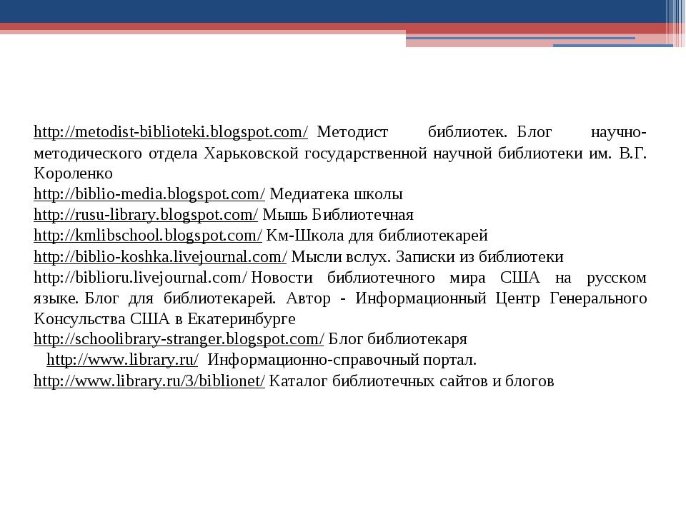 http://metodist-biblioteki.blogspot.com/Методист библиотек.Блог научно-м...