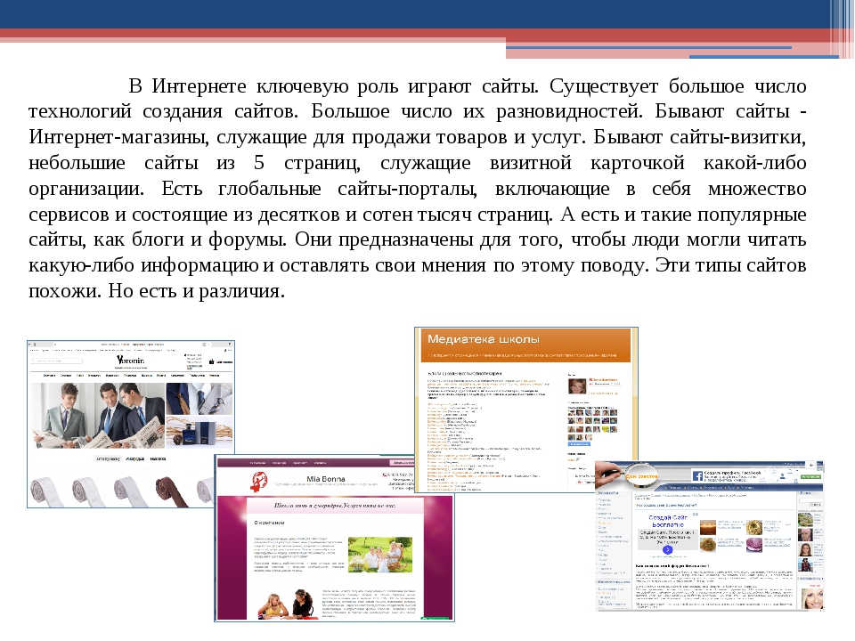 В Интернете ключевую роль играют сайты. Существует большое число технологий...